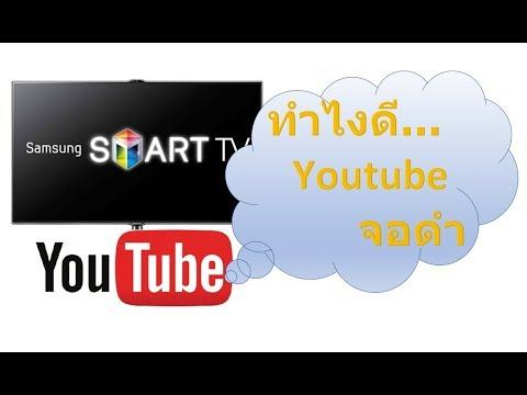 วิธีแก้ปัญหา Samsung Smart TV เข้า Youtube ไม่ได้ [ Youtube ค้าง จอดำ ]