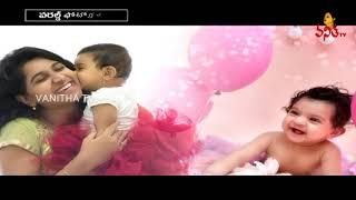 Fantastic Manogna Maternity Photos   World Photography Day   VanithaTV Exclusive