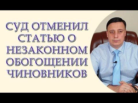 Конституционный суд отменил статью о незаконном обогащении чиновников
