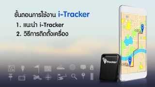 วิธีการใช้งาน I-Tracker
