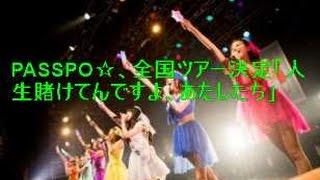 PASSPO☆が、9月から11月にかけて全国ツアーを開催することが決定した。 ...