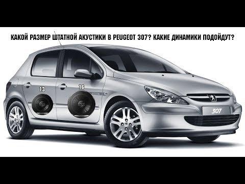 Замена штатной акустики Peugeot 307 / ответ по размеру динамиков