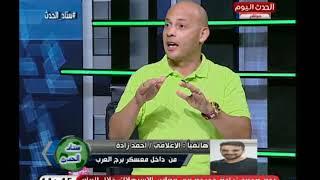نشرة الزمالك| تغطية خاصة لاستعدادات الزمالك لمباراة القادسية الكويتي بالبطولة العربية