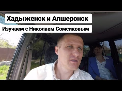 Изучаем с Николаем Сомсиковым / Хадыженск / и / Апшеронск