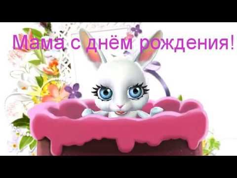 Зайка ZOOBE 'Маме в день рождения!' - Как поздравить с Днем Рождения