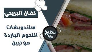 ساندويشات اللحوم الباردة من نبيل - نضال البريحي