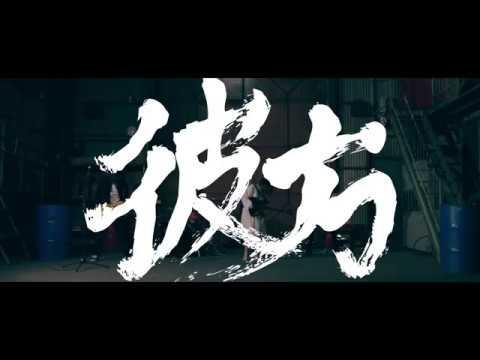 Isaac New tone / 彼方 [MV]