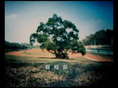 詹宇琦 原創Demo - 啟程前