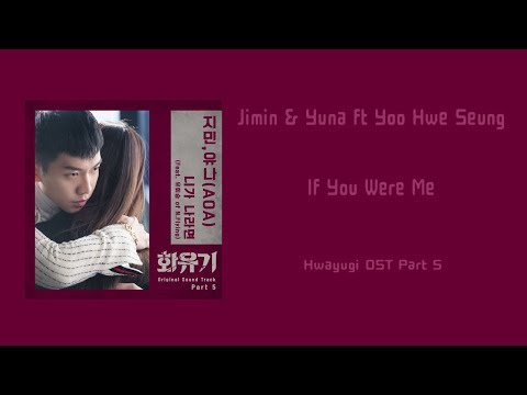 [LYRIC] Jimin & YunaFeat Hwe Seung – If You Were Me (Hwayugi OST Part 5) [Han-Rom-Eng]