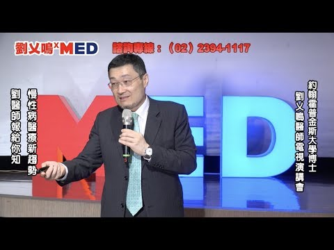 劉乂鳴MED電視演講會-慢性病醫療新曙光