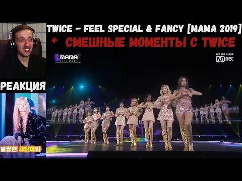TWICE - Feel Special & Fancy [MAMA 2019]   РЕАКЦИЯ   СМЕШНЫЕ МОМЕНТЫ С TWICE (Съёмки 'Feel Special')
