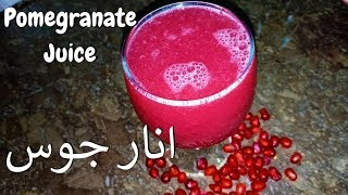Anar Juice Recipe - انار جوس | Anar Ka Ras Kaisy Nikalein | How to Make Pomegranate Juice