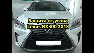 Защита от угона автомобиля Lexus RX300 2018 на базе Pandora DXL 4910