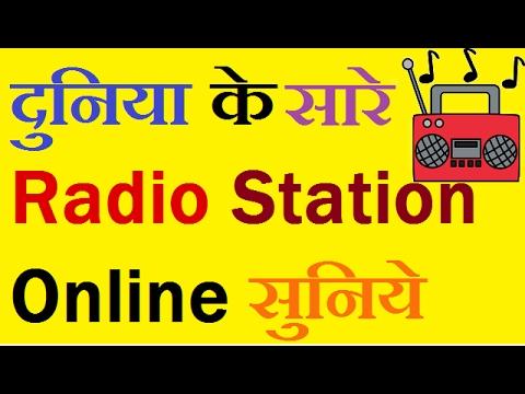 All Radio Station Of World Online // Duniya Ke Sare Radio Stations Online