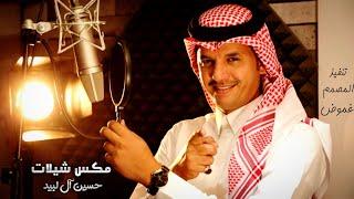 مكس شيلات حسين آل لبيد | مسـرع مميز . بطـي - MP3 - 🧤🔥♥️