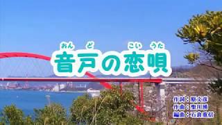 『音戸の恋唄』成世昌平 カラオケ 2019年4月24日発売