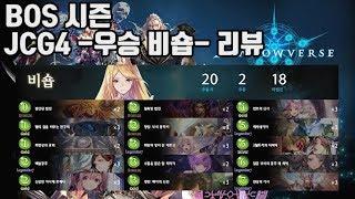 섀도우버스 BOS-JCG4 우승덱 [교회천호 비숍]