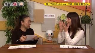 熊谷人図鑑 第109回 羽賀登喜子さん(1/26放送)