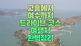 남해 섬 여행,고흥~여수 연륙교 #드라이브코스#30분으…