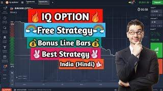 IQ Option Strategy (Hindi) Free Trading system | Bonus line pro |