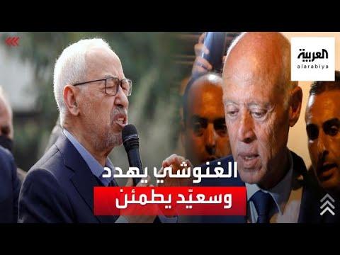 الغنوشي يهدد بالعنف .. وقيس سعيّد يطمئن التونسيين: لن أترككم فريسة لأحد  - نشر قبل 2 ساعة
