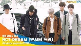 엔시티 드림(NCT DREAM), '무질서한 팬들 보며' [NewsenTV]