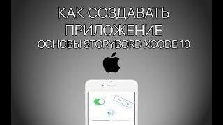 Урок 3 - Основные элементы Storyboard Xcode 10. Курс Начинающий iOS разработчик