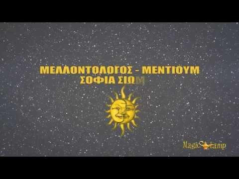 Σιώμου Σοφία | Μέντιουμ Ηλιούπολη,ταρώ,καφεμαντεία,χαρτομανεία,άνοιγμα τύχης,αστρολόγος