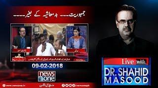 NewsOne PK Live with Dr.Shahid Masood | 09-February-2018 | MQMP | Senate Election |