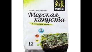 Сушёная морская капуста! Экологически чистый продукт! Кладезь полезных элементов!