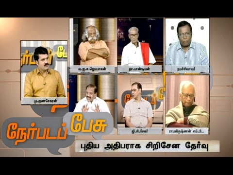 Nerpada Pesu (09/01/2015) : What the change in rule in Sri Lanka means to the Tamils