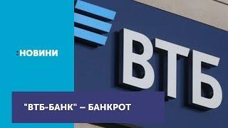 НБУ оголосив банкротом