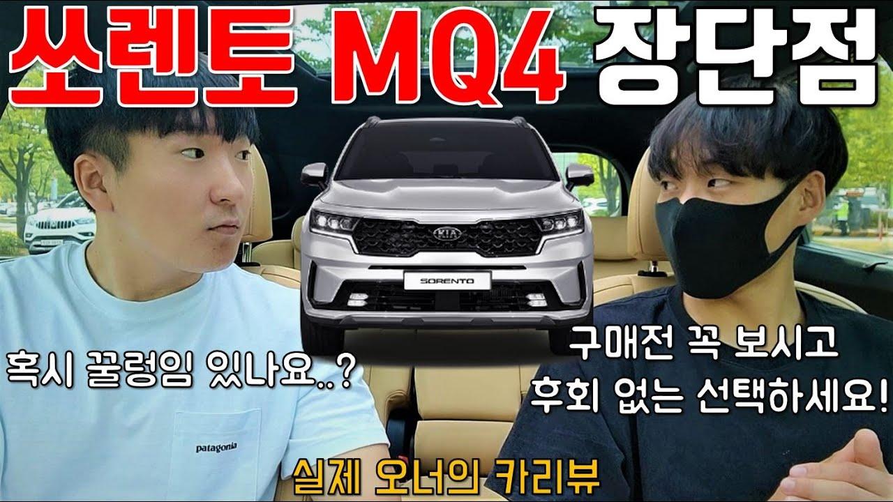 쏘렌토 MQ4 장단점 - 실제 오너가 얘기합니다! | 노블레스 트림 | 3,800만원 | 꼭 넣어야 할 옵션 3가지 | 꿀렁임 | Kia Sorento MQ4 Car Review