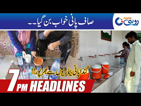 Drinking Water Not Suitable l 7pm News Headlines   21 Feb 2021   Rohi