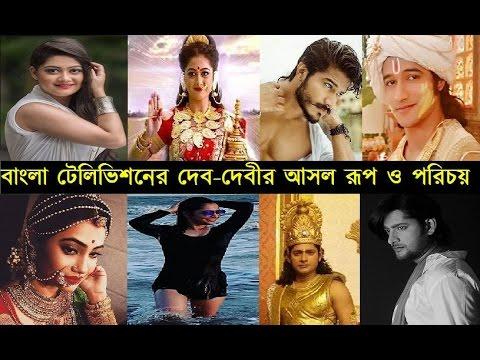 বাংলা টেলি-সিরিয়ালের দেব-দেবীর আসল রূপ ও পরিচয়   Bengali Actors & Actresses In Gods Role On TV