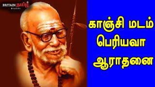 காஞ்சி மடம் பெரியவா ஆராதனை | Periyava | Maha Periyava | Britain Tamil Bhakthi