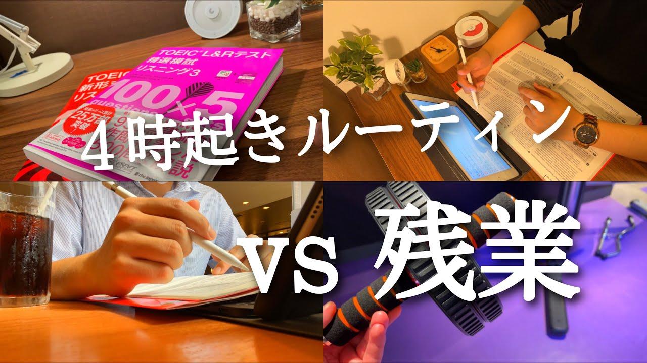 【残業ルーティン #102】4時起き社会人の勉強記録 ~残業編~