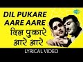 Dil Pukare with lyrics | दिल पुकारे गाने के बोल | Jewel Thief | Dev Anand | Vyajaintimala