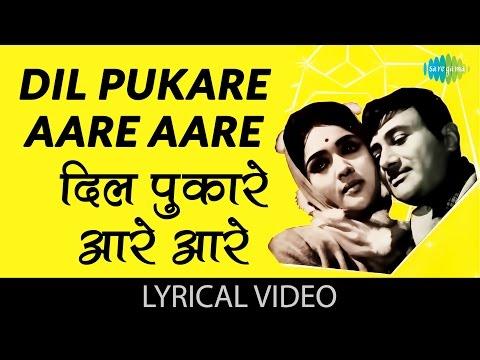 Dil Pukare with lyrics   दिल पुकारे गाने के बोल   Jewel Thief   Dev Anand   Vyajaintimala