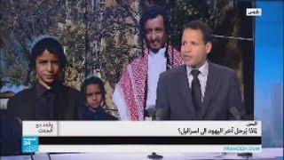 اليمن: لماذا يُرحل آخر اليهود إلى إسرائيل ؟