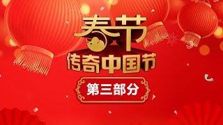 《传奇中国节春节》 20200124 3| CCTV中文国际