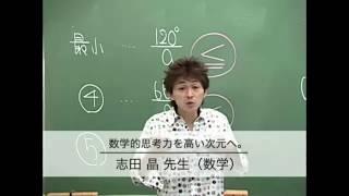 東進の志田晶先生の言葉は数学の本質的な考え方の宝庫です。ぜひ何度も...