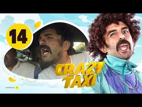 Crazy Taxi HD  | 😂😂 كريزى تاكسي الحلقة الرابعة عشر | الجربان