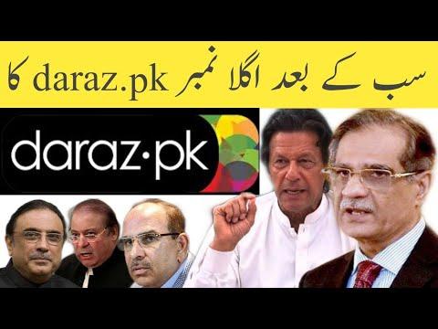 Daraz.pk future in pakistan || URDU/HINDI || PAKISTAN || 57 DUNYA ||