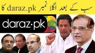 Daraz.pk future in pakistan || URDU/HINDI || PAKISTAN || 57 DUNYA || thumbnail