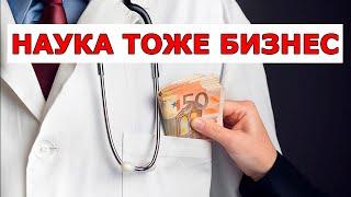 Научный подход и доказательная медицина – бизнес. Деньги решают, какое питание полезное и правильное