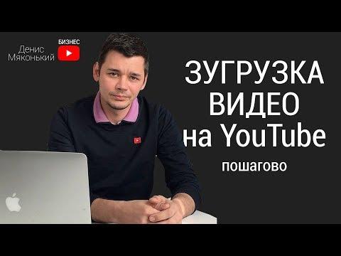 Пошагово показываю как ЗАГРУЗИТЬ (добавить, залить) ВИДЕО на youtube