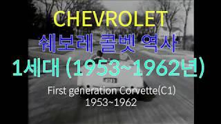 [쉐보레 콜벳 역사1세대]쉐보레 콜벳 1세대 1953~…