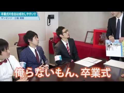 アンタッチャブル柴田のモテ男研究所 5「告白を成功させる方法」