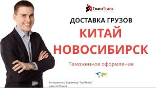 видео Доставка груза в Новосибирск транспортной компанией